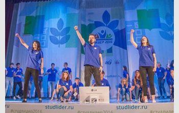 Активисты студенческого профсоюза МГТУ на финальном этапе XIV Всероссийского конкурса «Студенческий лидер – 2016»