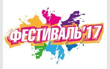 Студенческие объединения МГТУ на образовательном форуме «Фестиваль17»