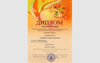 Творческие коллективы СибГУТИ – лауреаты международного конкурса