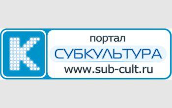 «Портал Субкультура» - партнёр фестиваля «РеПост»