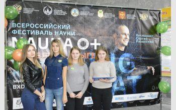 Всероссийский Фестиваль «NAUKA 0+» в МГТУ