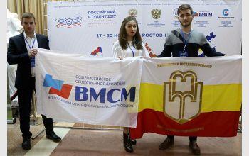 Всероссийский межнациональный молодёжный форум «Российский студент-2017»