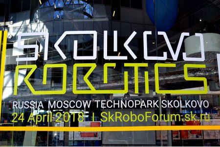 СПбГУТ на SKOLKOVO ROBOTICS FORUM – 2018