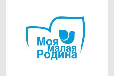 IX Всероссийский конкурс творческих работ «Моя малая Родина»: открыт прием заявок!