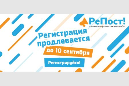 Приём заявок на фестиваль «РеПост-2018» продлён до 10 сентября!