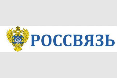 Федеральное агентство связи (Россвязь) —  партнёр фестиваля «РеПост»