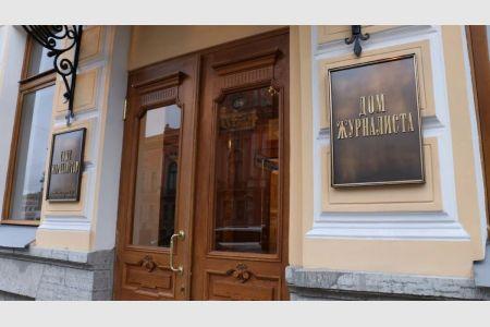 Дом журналиста вновь откроет свои двери для участников «РеПоста»