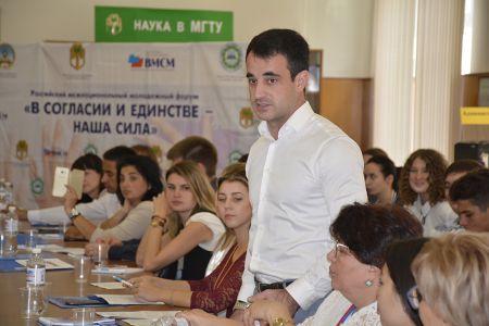 В МГТУ открылся второй Российский межнациональный молодежный форум  'В согласии и единстве - наша сила'