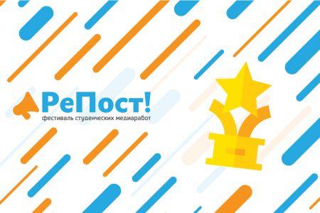 III Всероссийский фестиваль студенческих медиаработ «РеПост 2019» вошел в список победителей Всероссийского конкурса молодежных проектов!