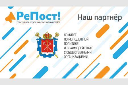 Комитет по молодежной политике и взаимодействию с общественными организациями — информационный партнёр фестиваля «РеПост 2019»