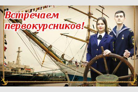 О Макаровке нельзя не знать: итоги приемной кампании в ГУМРФ имени адмирала С.О.Макарова
