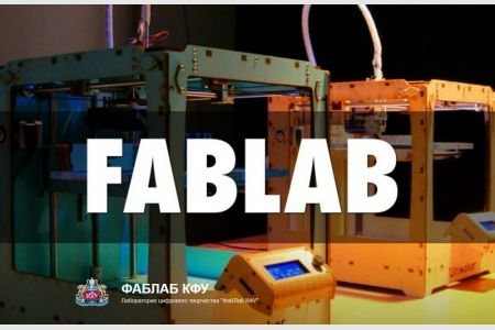Крым присоединился к международной сети Fab Lab