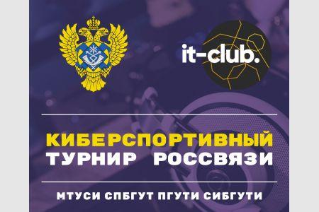 Киберспортивный турнир Федерального агентства связи «ЛИГА СВЯЗИ»