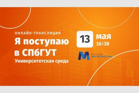 Трансляция Дня открытых дверей Института магистратуры СПбГУТ