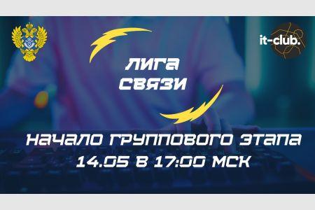 Групповой этап киберспортивных соревнований «ЛИГА СВЯЗИ»