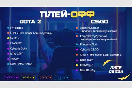 Заключительный этап киберспортивного турнира «Лига связи»