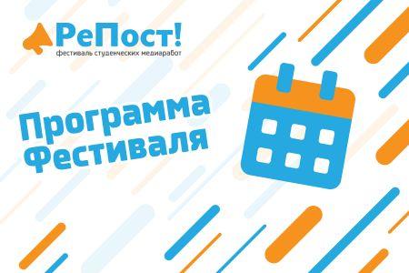 Финал IV Всероссийского фестиваля студенческих медиаработ «РеПост»