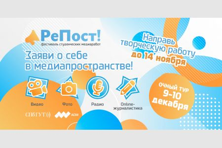 Открыта регистрация на V Всероссийский фестиваль студенческих медиаработ «РеПост!»