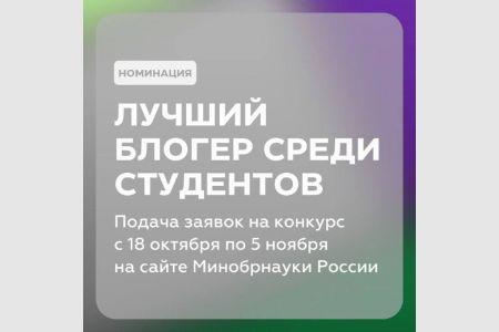 В Минобрнауки России выберут лучшего блогера среди представителей молодежных медиа и студенческих СМИ