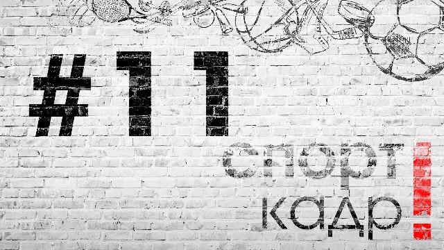 Спорткадр! №11