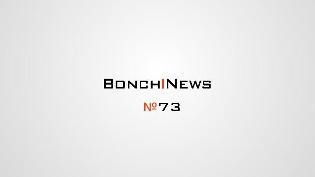 Bonch|News 73