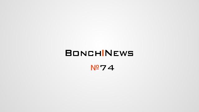 Bonch|News 74