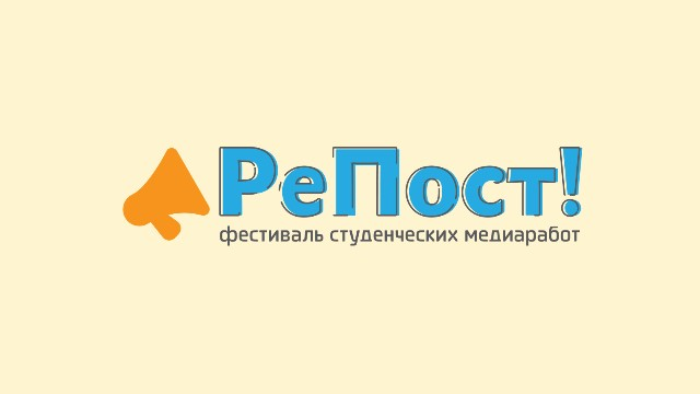 Фестиваль студенческих медиаработ 'РеПост!'
