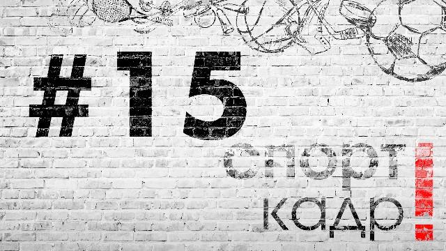 Спорткадр! №15