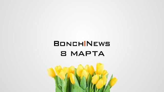 8 Марта в СПбГУТ