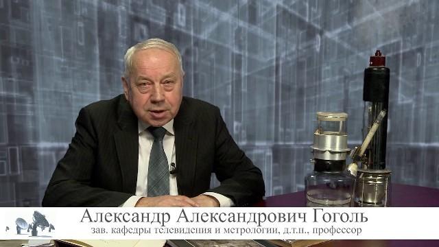 А.А. Гоголь. Супериконоскоп ЛИ-101
