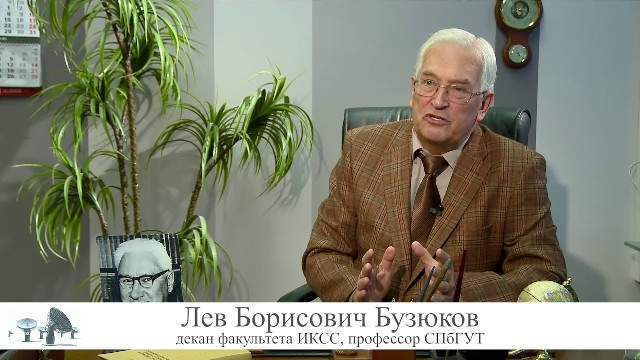Л.Б.Бузюков. Давид Наумович Шапиро – ученый и педагог