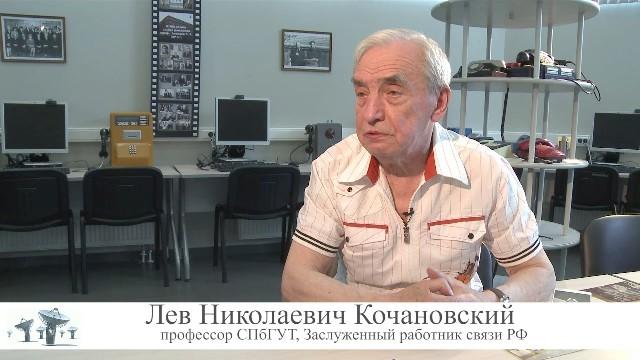 Л.Н. Кочановский- 'На линии связи'
