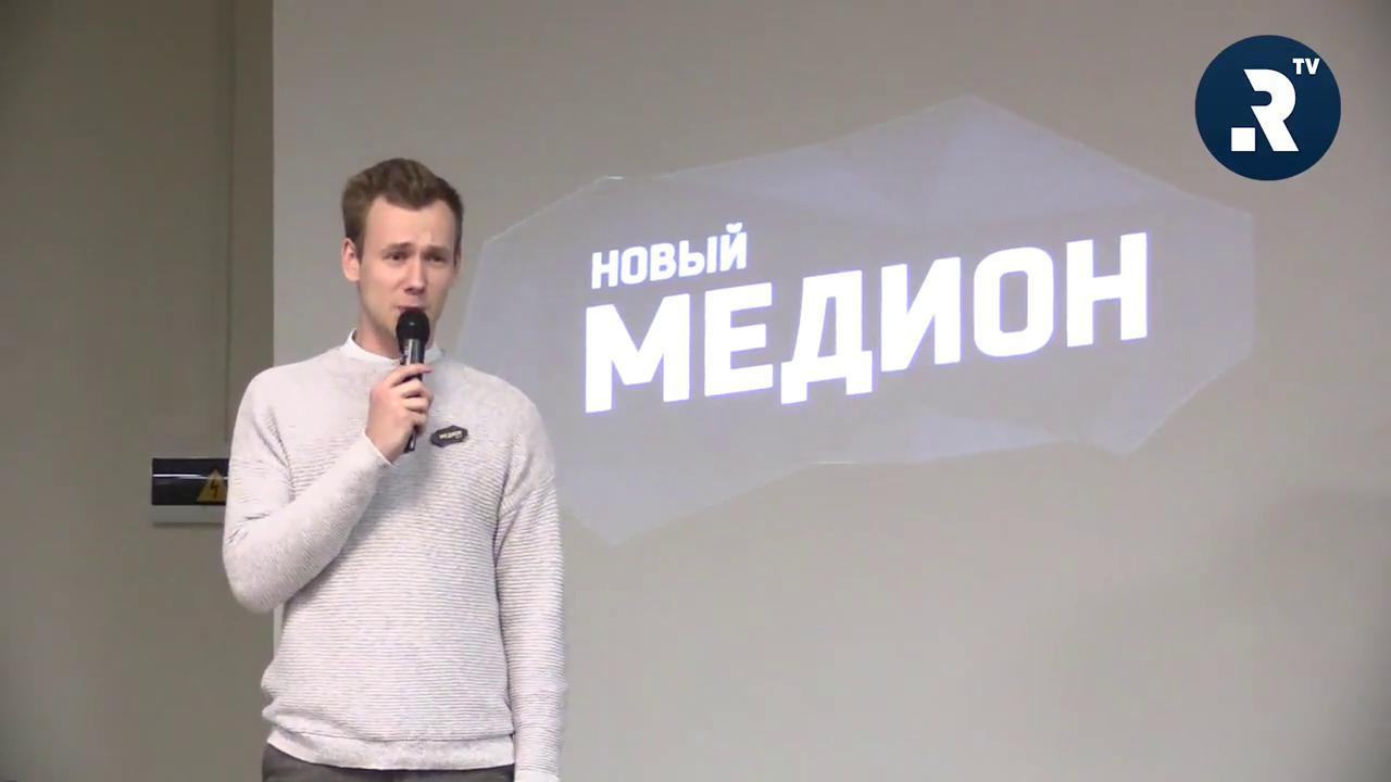 Образовательный форум Медион 2018