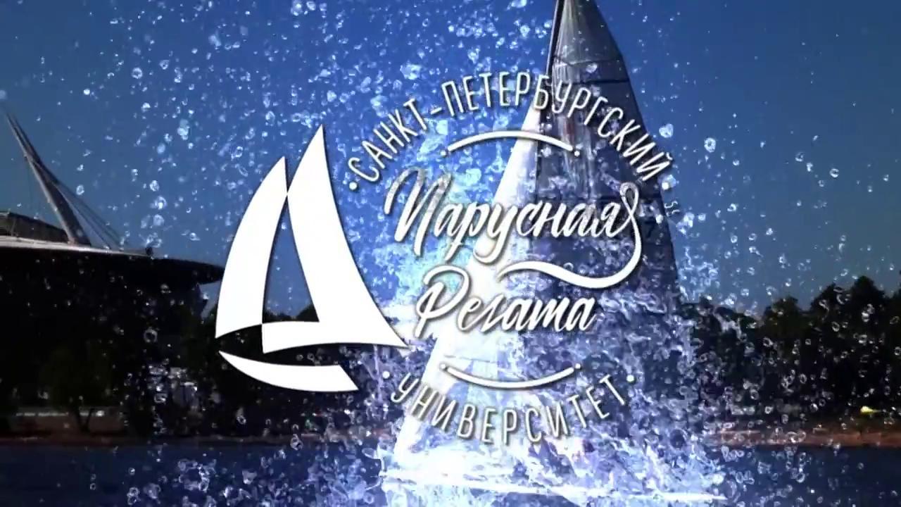 Регата СПбГУ