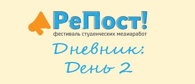 Дневник Репост! День 2