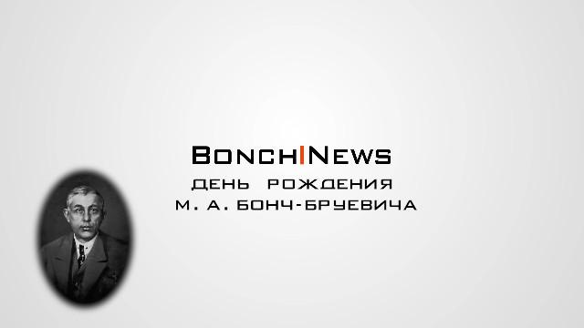 День Рождения проф. М. А. Бонч-Бруевича