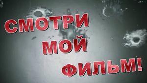 Смотри мой фильм. Илья Благовский